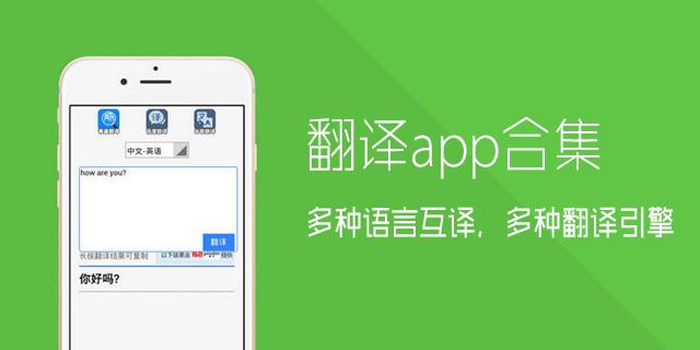 翻译app合集